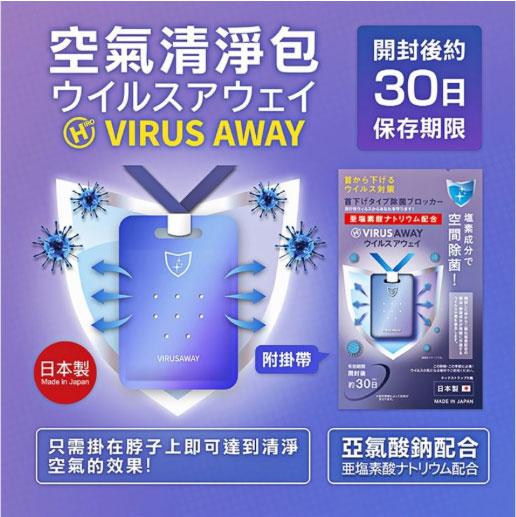 virus away 隨身除菌卡,抗菌卡
